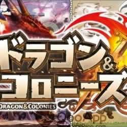 dragonandcolonies