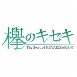 keyakinokiseki