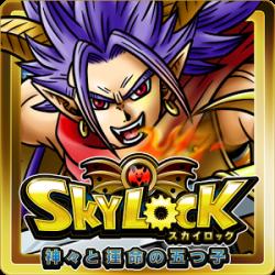 skylock