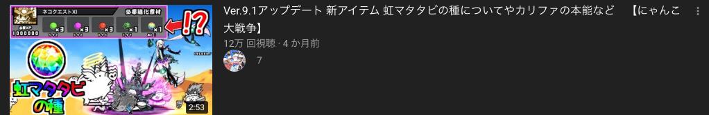 にゃんこ 虹 マタタビ